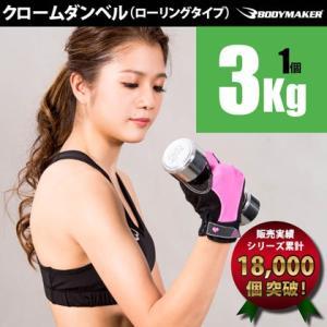 クロームダンベル(ローリングタイプ) 3kg 1CCDR2300 BODYMAKER ボディメーカー ダンベル プレート 重り 筋トレ 筋力 筋肉|bodymaker