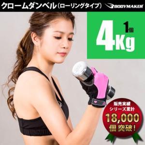 クロームダンベル(ローリングタイプ) 4kg 1CCDR2400 BODYMAKER ボディメーカー ダンベル プレート 重り 筋トレ 筋力 筋肉|bodymaker