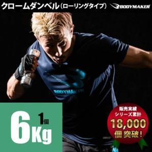 クロームダンベル(ローリングタイプ) 6kg 1CCDR2600 BODYMAKER ボディメーカー ダンベル プレート 重り 筋トレ 筋力 筋肉|bodymaker