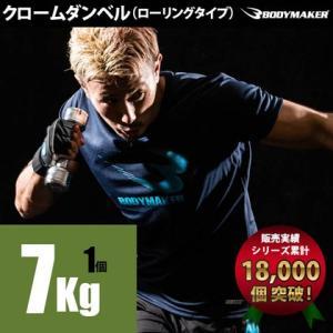 クロームダンベル(ローリングタイプ) 7kg 1CCDR2700 BODYMAKER ボディメーカー ダンベル プレート 重り 筋トレ 筋力 筋肉|bodymaker