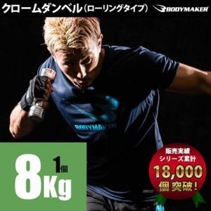 クロームダンベル(ローリングタイプ) 8kg 1CCDR2800 BODYMAKER ボディメーカー ダンベル プレート 重り 筋トレ 筋力 筋肉|bodymaker