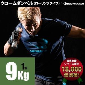 クロームダンベル(ローリングタイプ) 9kg 1CCDR2900 BODYMAKER ボディメーカー ダンベル プレート 重り 筋トレ 筋力 筋肉|bodymaker