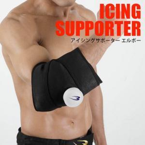 アイシングサポーター(ショート) 1DISS / BODYMAKER ボディメーカー ケア アイシング 応急処置 sbr 保温 圧迫 伸縮 冷やす 腕 bodymaker