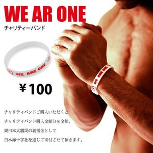 チャリティバンド 1EBR BODYMAKER ボディメーカー シリコンバンド シリコンブレスレッド ブレスレット チャリティ 東日本大震災 義援|bodymaker