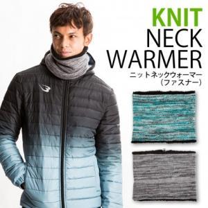 ニットネックウオーマー(ファスナー) / BODYMAKER ボディメーカー フリース 冬 スキー ボード ウエア 首もと ネックウォーマー|bodymaker