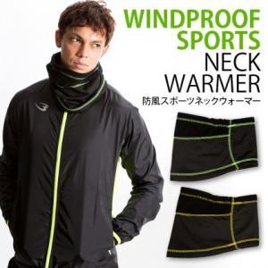 防風スポーツネックウオーマー / BODYMAKER ボディメーカー フリース 冬 スキー ボード ウエア 首もと ネックウォーマー スノボ 防寒|bodymaker