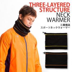 三層構造スポーツネックウオーマー / BODYMAKER ボディメーカー フリース 冬 スキー ボード ウエア 首もと ネックウォーマー スノボ 防寒|bodymaker