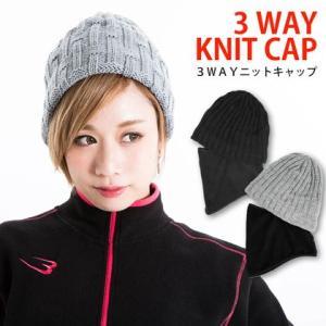 3WAYニットキャップ / BODYMAKER ボディメーカー ニット帽 ニットキャップ 帽子 タグ 防寒 メンズカジュアル レディースカジュアル|bodymaker