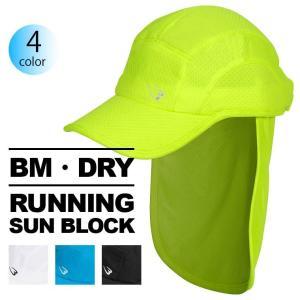 BM・DRYランニングキャップ サンブロック / BODYMAKER ボディメーカー 帽子 ぼうし 日よけ メッシュ ランニング キャップ AC032|bodymaker