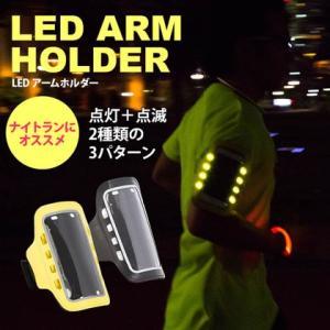 LEDアームホルダー BODYMAKER ボディメーカー ポーチ カバン 小物入れ ランニング ジョギング スポーツバッグ ウォーキング|bodymaker