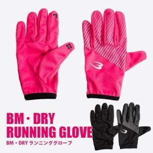 BM・DRYランニンググローブ / BODYMAKER ボディメーカー グローブ ランニング ウォーキング マラソン 陸上競技 ジョギング|bodymaker