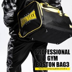プロフェッショナルジムボストンバッグ3 / BODYMAKER ボディメーカー ウォーキング トートバッグ ランニング スポーツバッグ|bodymaker