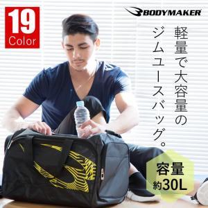 スポーツジムユースバッグ2 BODYMAKER ボディメーカー