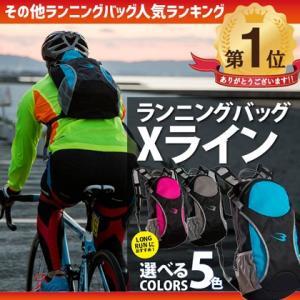 ランニングバッグ Xライン BR010 BODYMAKER ボディメーカー ランニング ジョギング リュック ランニングバックパック ランニング用|bodymaker