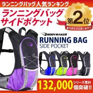 ランニングバッグ サイドポケット BODYMAKER ボディメーカー リュック カバン バッグ ランニング ウォーキング アクセサリー リュックサック|bodymaker