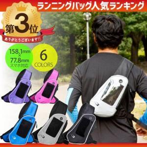 ランニングボディバッグ BODYMAKER ボディメーカー カバン バッグ ランニング ウォーキング 小物 スマートフォン iphone|bodymaker