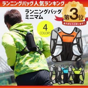 ランニングバッグ ミニマム BODYMAKER ボディメーカー リュック カバン バッグ ランニング ウォーキング アクセサリー リュックサック|bodymaker
