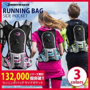ランニングバッグサイドポケット CF BODYMAKER ボディメーカー リュック ランニング ランニングリュック Running|bodymaker