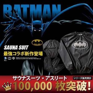 バットマン サウナスーツ3 BODYMAKER ボディメーカー ダイエット ボクシング トレーニング ピラティス ランニング|bodymaker