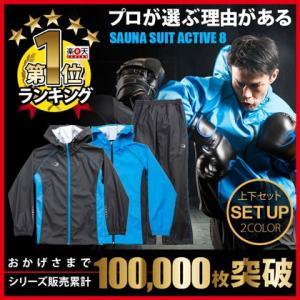 サウナスーツ アクティブ8 BODYMAKER ボディメーカー ダイエット ボクシング トレーニング ランニング ウォーキング マラソン デトック|bodymaker