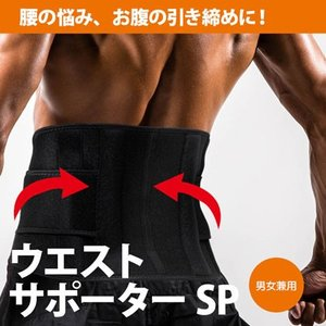 ウエストサポーターSP ハードサポート / BODYMAKER ボディメーカー ダイエット 腰痛 ウエスト コルセット くびれ 介護用品|bodymaker