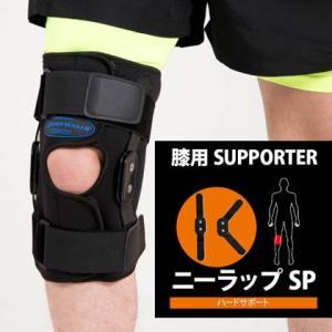 ニーラップSP ハードサポート BODYMAKER ボディメーカー 膝 ヒザ サポート 固定 サポーター ホールパッド|bodymaker