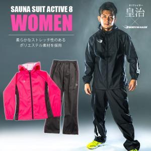 サウナスーツ・アクティブ8 WOMEN BODYMAKER ボディメーカー ダイエット ボクシング トレーニング ランニング GW006|bodymaker