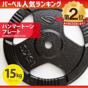 ハンマートーンプレート15kg BODYMAKER ボディメーカー 筋トレ 筋肉 ダンベル ベンチプレス 大胸筋 エクササイズ プレート バーベル ウ|bodymaker