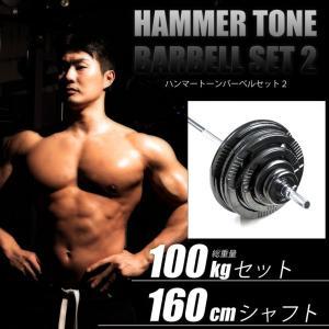 ハンマートーンバーベルセット2 100kg (ダンベルシャフト付き)|bodymaker
