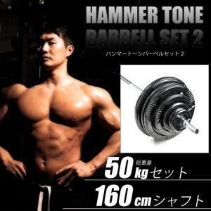 ハンマートーンバーベルセット2 50kg (ダンベルシャフト付き)|bodymaker