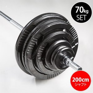 ハンマートーンバーベルセット2 70kg (ダンベルシャフト付き)|bodymaker