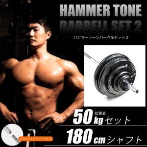 ハンマートーンバーベルセット2 50kg ジョイントシャフト(ダンベルシャフト付き) BODYMAKER ボディメーカー 筋トレ|bodymaker