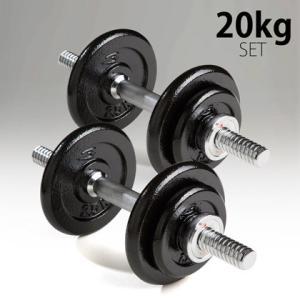 ハンマートーンダンベルセット20kg / BODYMAKER ボディメーカー 筋トレ 筋肉 スクワット ダンベル