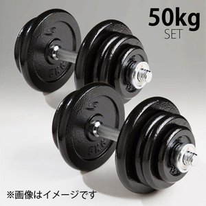 ダンベル セット ハンマートーン 50kg BODYMAKER ボディメーカー 筋トレ 筋肉 ダンベル|bodymaker