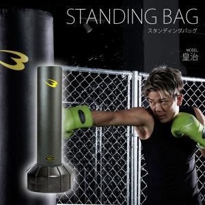スタンディングバッグ BODYMAKER ボディメーカー 筋トレ ボクシング スタンド型 格闘技 グローブ 空手 ジム 自宅 キックボクシング テコン|bodymaker
