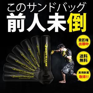 ライジングバッグ BODYMAKER ボディメーカー サンドバック スタンド型 自立 倒れない ボクシング キックボクシング 格闘技 総合格闘技 空手|bodymaker