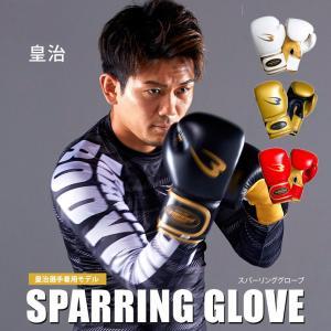 スパーリンググローブ ボクシング 格闘技 グローブ 空手 キックボクシング トレーニング 総合格闘技 フィットネス エクササイズ