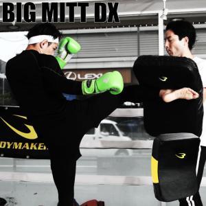 ビッグミットDX/BODYMAKER ボディメーカー ラッシュ プロレス 格闘技 グローブ ジム 空手 キックボクシング トレーニング