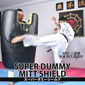 スーパーダミーミットシールド BODYMAKER ボディメーカー ダミーミット 大型ミット 厚さ12cm 空手 格闘技 キックボクシング テコンドー|bodymaker