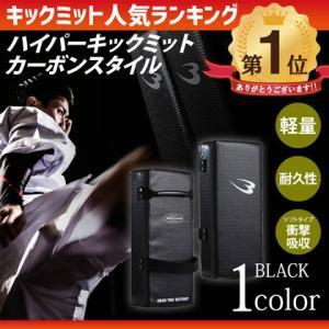 ハイパーキックミット カーボンスタイル BODYMAKER ボディメーカー ミット 空手 ボクシング キックボクシング 総合格闘技 ラッシュ|bodymaker