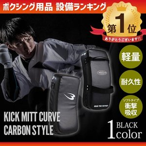 キックミットカーブ カーボンスタイル BODYMAKER ボディメーカー ミット打ち 厚さ10cm 軽量 空手 格闘技|bodymaker