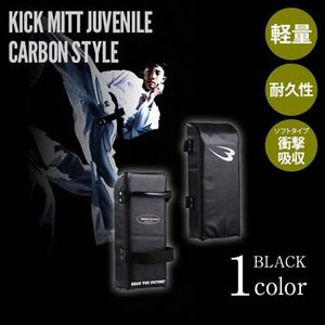 キックミットジュビニール カーボンスタイル BODYMAKER ボディメーカー ミット 空手 ボクシング キックボクシング 総合格闘技 ラッシュ|bodymaker