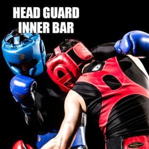 ヘッドガードインナーバー BODYMAKER ボディメーカー ボクシング 格闘技 空手 キックボクシング 総合格闘技 ヘッドギア プロテクター 道|bodymaker