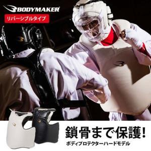 ボディプロテクターハードモデル BODYMAKER ボディメーカー 格闘技 グローブ 空手 プロテクター 武道 ガード 道場 スパーリング 空手着|bodymaker
