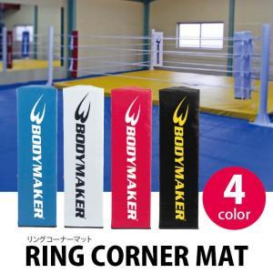 リングコーナーマット BODYMAKER ボディメーカー コーナー 格闘技 ジム リング 試合 練習|bodymaker