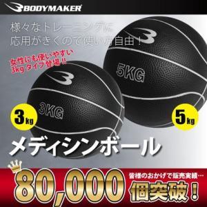メディシンボール 3kg / BODYMAKER ボディメーカー 腹筋 インナーマッスル バスケットボール ボールトレーニング ボクシング