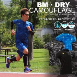 BM・DRY ハーフスリーブ / BODYMAKER ボディメーカー 機能性ウェア ルーズタイプ 吸汗 抗菌 防臭 クールダウン|bodymaker