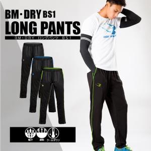 BM・DRY ロングパンツ BS1 ボトム 長ズボン パンツ ランニング パンツ スポーツジム マラソン ストレッチ 野球 サッカ|bodymaker