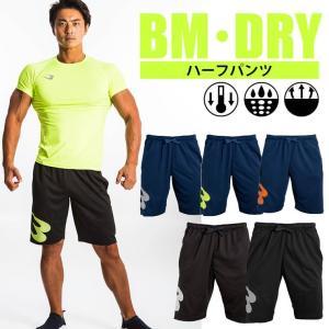 BM・DRY ビッグBロゴ ハーフパンツ3 ボトム 半ズボン パンツ ランニング パンツ スポーツジム マラソン ストレッチ 野球