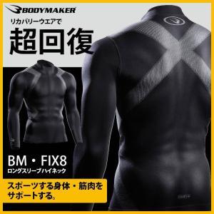 BM・FIX8 ロングスリーブハイネック BODYMAKER ボディメーカー スポーツ エクササイズ ジム・フィットネス スポーツウェア|bodymaker